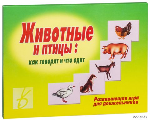 """Игра """"Животные и птицы"""""""