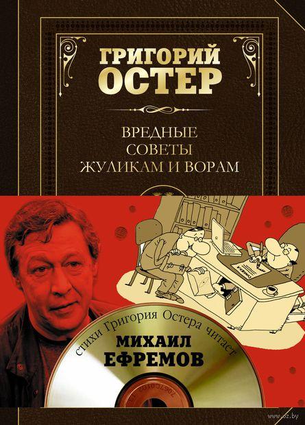 Вредные советы жуликам и ворам (+CD). Григорий Остер