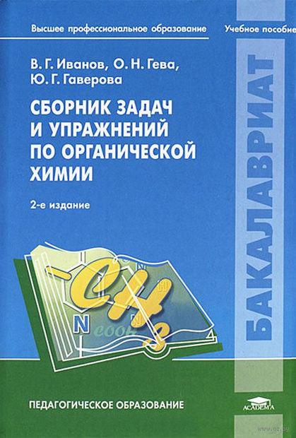 Сборник задач и упражнений по органической химии. Виталий Иванов, Ольга Гева, Юлия Гаверова