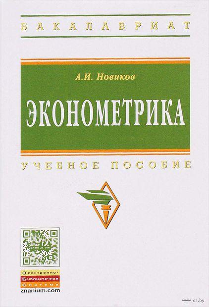 Эконометрика. Анатолий Новиков
