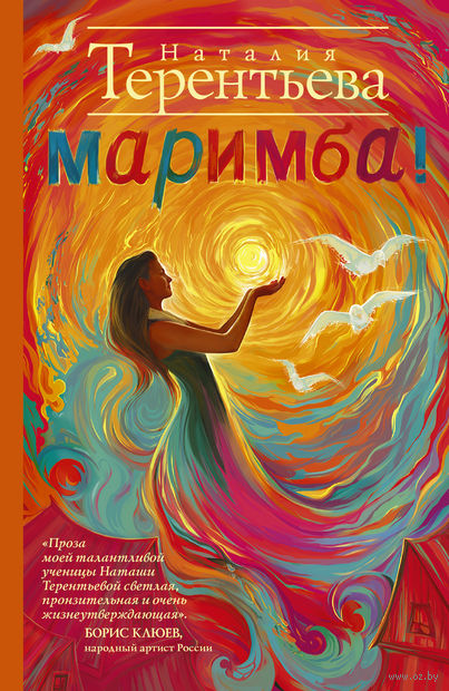 Маримба!. Наталия Терентьева