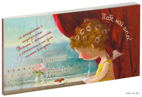 Тебе, мой ангел. 15 открыток на перфорации — фото, картинка