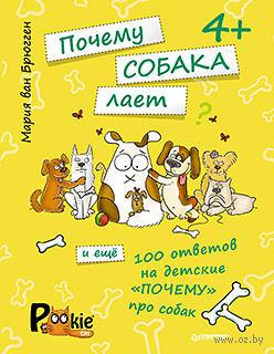 """Почему собака лает и еще 100 ответов на детские """"почему"""" про собак. Мария ван Брюгген"""