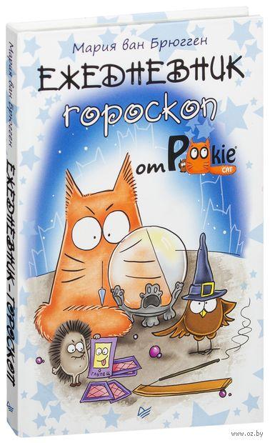 Ежедневник-гороскоп от PookieCat. Мария ван Брюгген