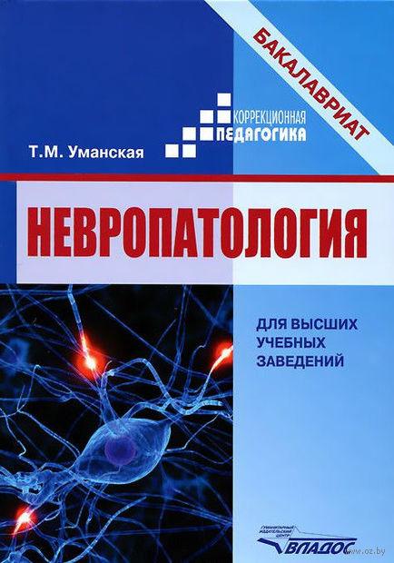 Невропатология. Естественнонаучные основы специальной педагогики. Татьяна Уманская