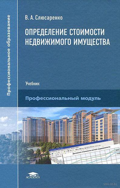 Определение стоимости недвижимого имущества. Владимир Слюсаренко