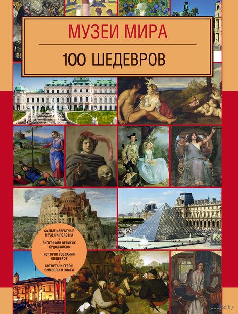 Музеи мира. 100 шедевров. Ю. Орлова