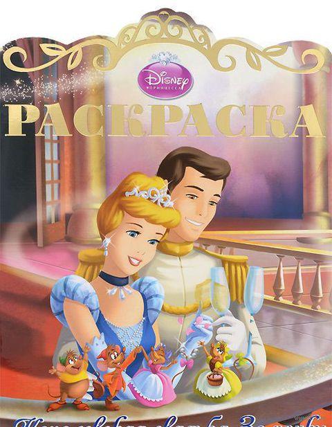 Королевская свадьба Золушки. Раскраска