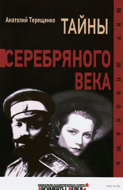 Тайны серебряного века. Анатолий Терещенко