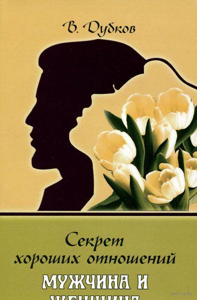 Секрет хороших отношений. Мужчина и женщина. Владимир Дубков