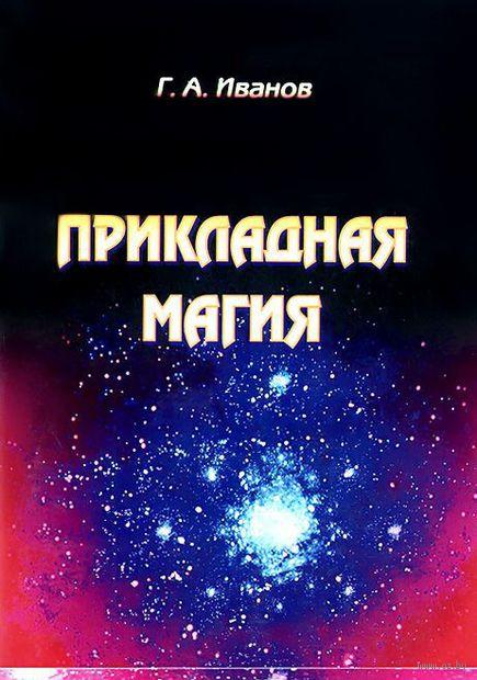 Прикладная магия. Книга 3. Георгий Иванов