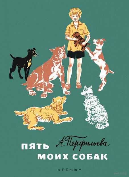 Пять моих собак. Анастасия Перфильева