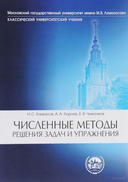 Численные методы. Решения задач и упражнения. Н. Бахвалов, Андрей Корнев, Е. Чижонков