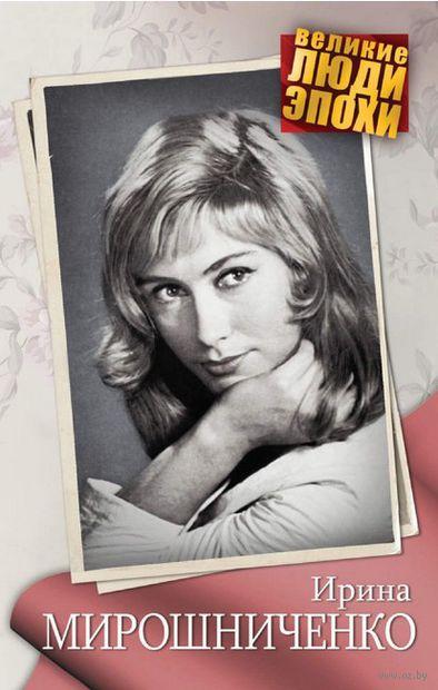 Ирина Мирошниченко. Анна Ярошевская