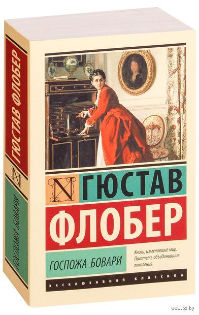 Госпожа Бовари (м) — фото, картинка