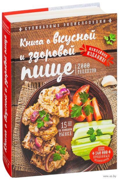 Книга о вкусной и здоровой пище — фото, картинка