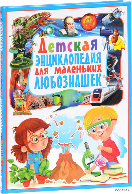 Детская энциклопедия для маленьких любознашек — фото, картинка
