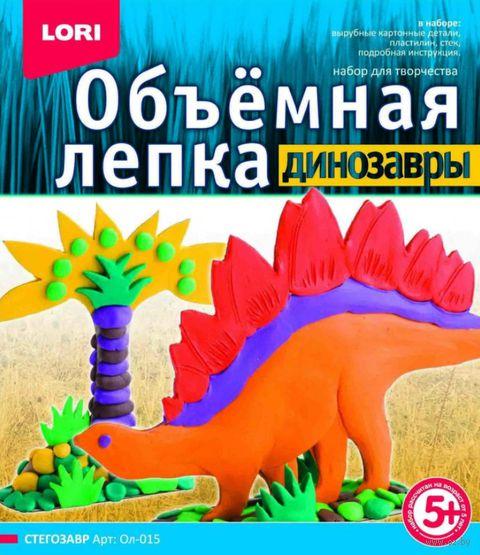 """Набор для лепки """"Динозавры. Стегозавр"""" — фото, картинка"""