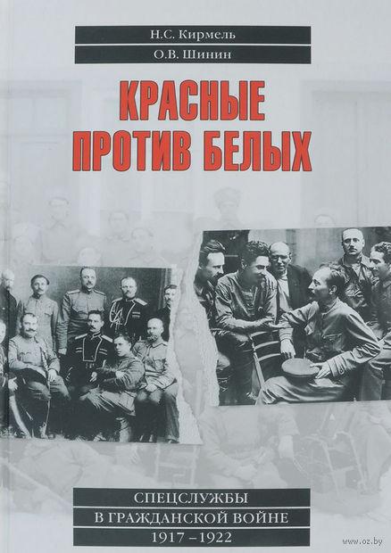 Красные против белых. Спецслужбы в Гражданской войне 1917-1922 — фото, картинка