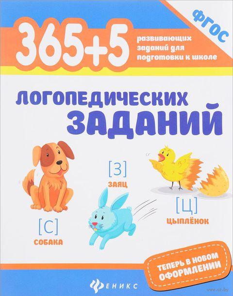 365+5 логопедических заданий — фото, картинка