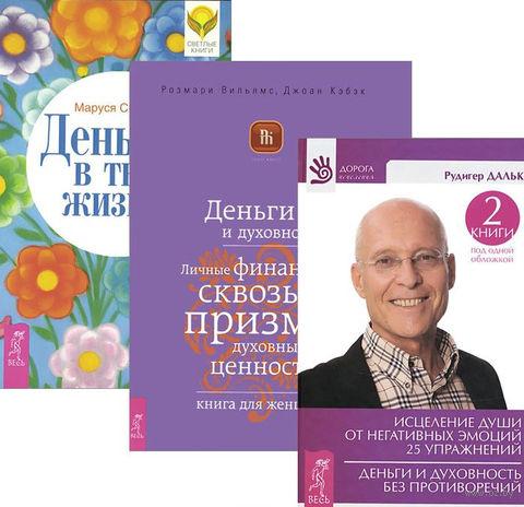 Исцеление души. Деньги в твоей жизни. Деньги и духовность (комплект из 3-х книг) — фото, картинка