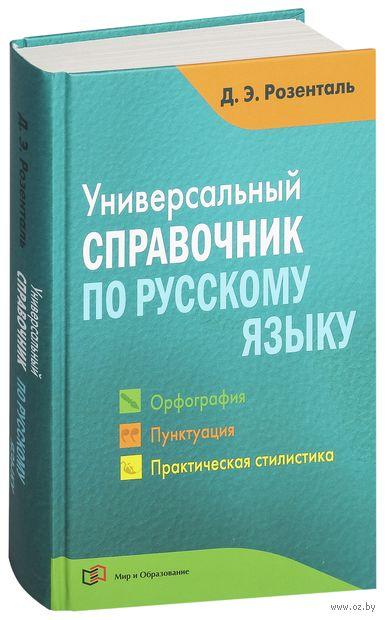 Универсальный справочник по русскому языку — фото, картинка