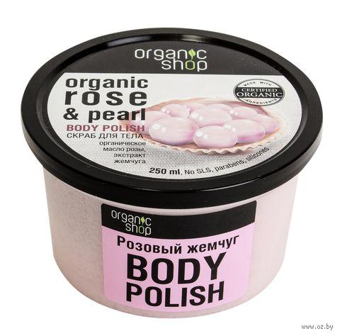 """Скраб для тела """"Розовый жемчуг"""" (250 мл) — фото, картинка"""