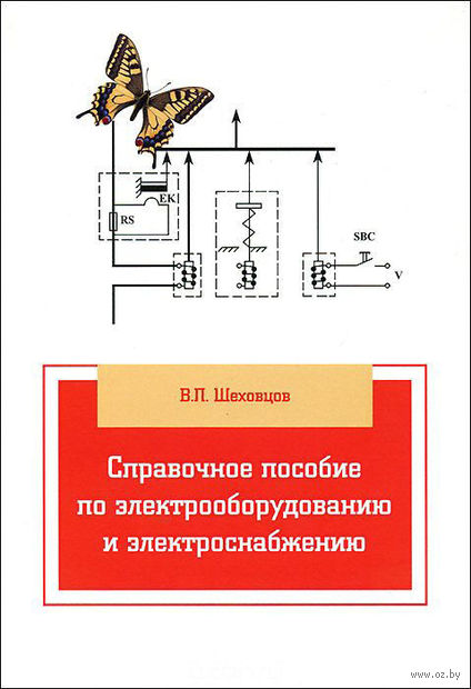 Справочное пособие по электрооборудованию и электроснабжению. Вячеслав Шеховцов