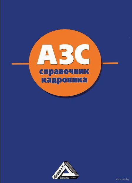 АЗС. Справочник кадровика. Владислав Волгин