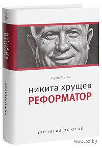 Никита Хрущев. Реформатор — фото, картинка