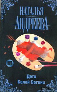 Дети Белой Богини (м). Наталья Андреева