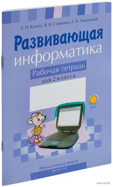 Развивающая информатика. Рабочая тетрадь для 2 класса. В. Сташенко, Л. Калита, А. Павловский