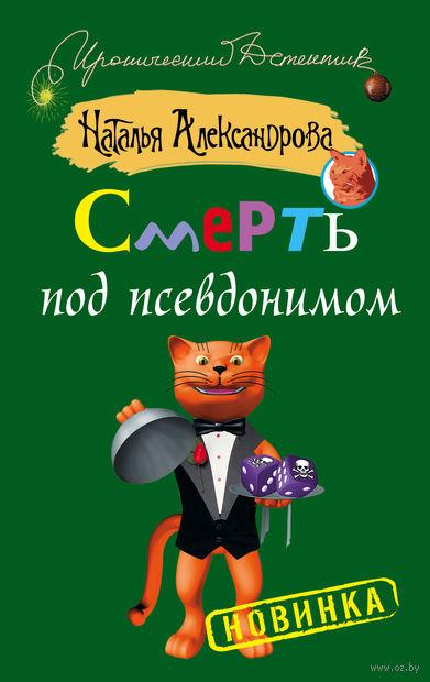 Смерть под псевдонимом (м). Наталья Александрова