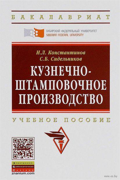 Кузнечно-штамповочное производство. И. Константинов, С. Сидельников
