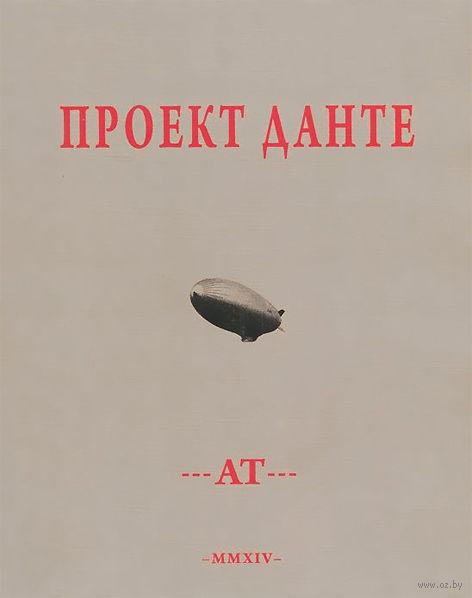 Проект Данте. Андрей Тавров