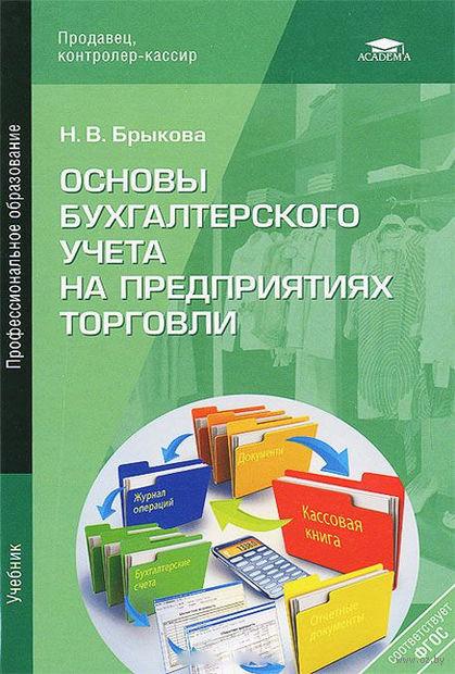 Основы бухгалтерского учета на предприятиях торговли. Наталья Брыкова