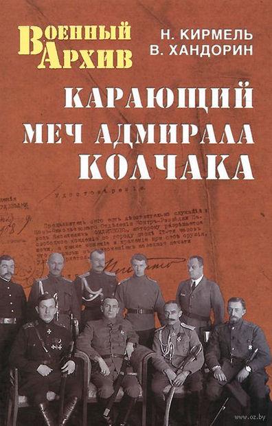 Карающий меч адмирала Колчака. Николай Кирмель