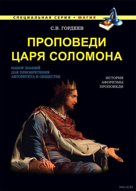 Проповеди царя Соломона. Сергей Гордеев