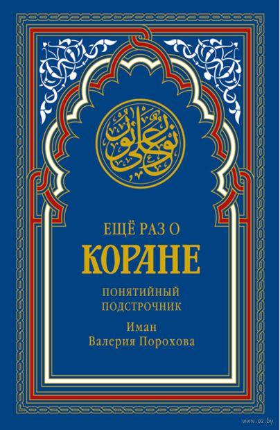 Понятийный подстрочник к Корану. В. Порохова