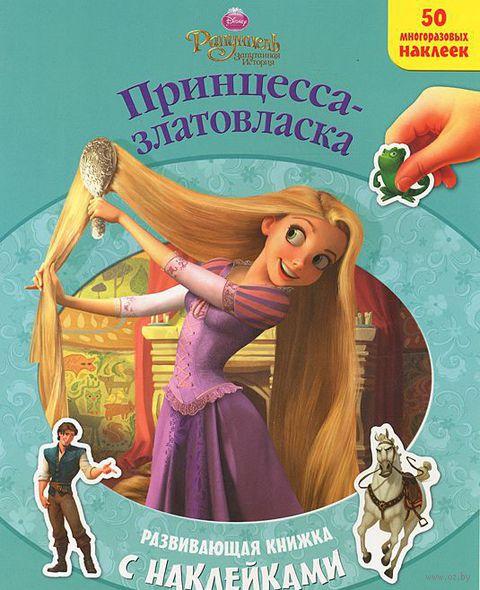 Рапунцель. Принцесса-златовласка — фото, картинка