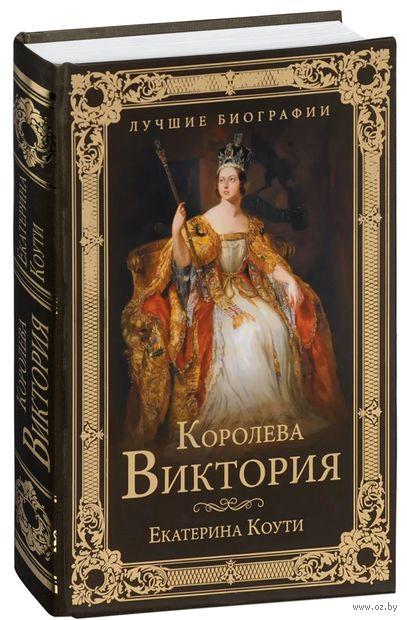 Королева Виктория. Екатерина Коути