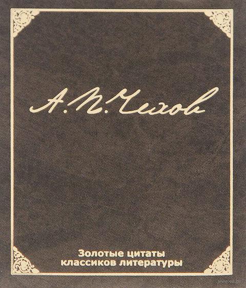 Золотые цитаты классиков литературы. А. П. Чехов (миниатюрное издание) — фото, картинка