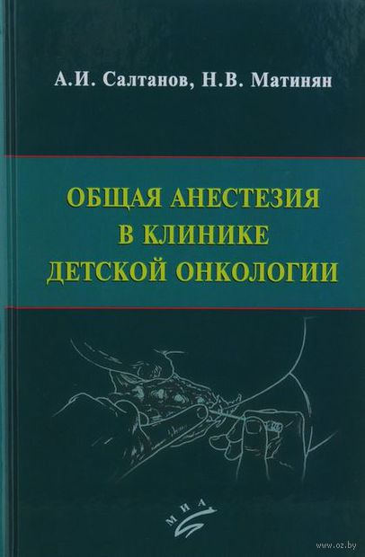 Общая анестезия в клинике детской онкологии. Александр Салтанов, Н. Матинян