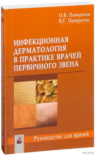Инфекционная дерматология в практике врачей первичного звена. В. Панкратов, О. Панкратов