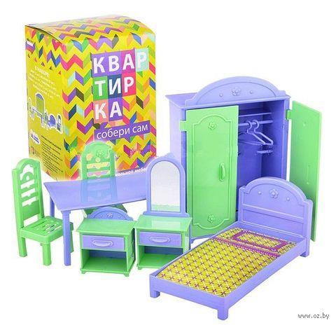 """Набор мебели для кукол """"Квартирка"""""""