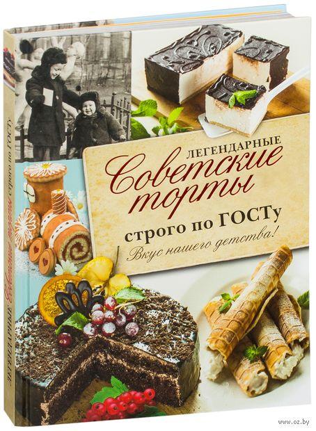 Легендарные советские торты строго по ГОСТу — фото, картинка
