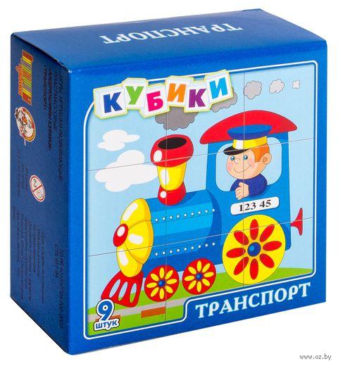 """Кубики """"Транспорт"""" (9 шт.) — фото, картинка"""