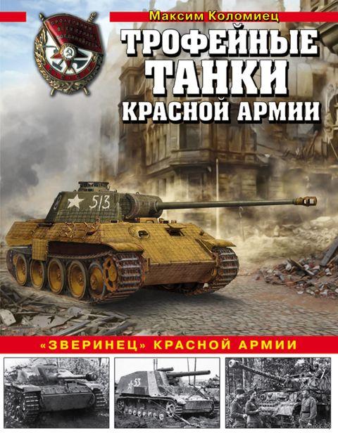 Трофейные танки Красной армии — фото, картинка