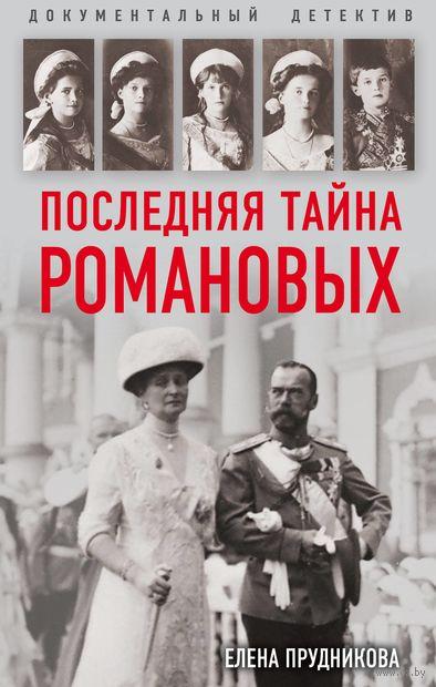 Последняя тайна Романовых — фото, картинка