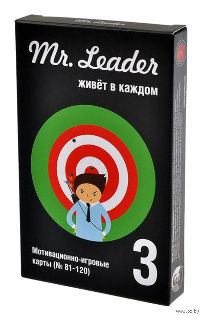 Mr. Leader. Набор 3 — фото, картинка